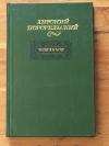 Купить книгу Погорельский, Антоний - Избранное