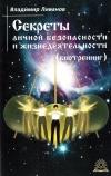 Купить книгу Владимир Ливанов - Секреты личной безопасности и жизнедеятельности (биотренинг)
