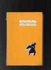 купить книгу Быков В. - Третья ракета. Альпийская баллада. Сотников.