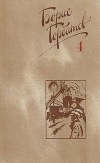 Борис Горбатов - Собрание сочинений в 4 томах, том 1