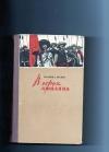 купить книгу Ма Фын, Си Жун - В горах Люйляна