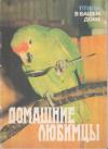 Купить книгу Винник, И.Б. - Птицы в вашем доме