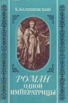 Купить книгу Валишевский, Казимир - Роман одной императрицы