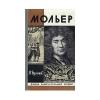 Булгаков М. - Мольер