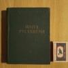 Купить книгу Руставели Шота - Витязь в тигровой шкуре