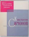 купить книгу Симонов К. - Константин Симонов