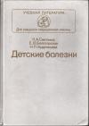 Купить книгу Святкина К. А., Белогорская Е. В., Кудрявцева Н. П. - Детские болезни