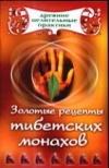 Купить книгу Кановская М. - Золотые рецепты тибетских монахов