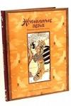 Купить книгу  - Журавлиные перья. Японские волшебные сказки