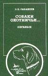 Сабанеев Л. П. - Собаки охотничьи