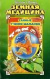 Купить книгу Кеннет Медоуз - Земная медицина. Тайные учения шаманов