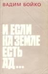 Купить книгу Бойко В. Я. - И если на земле есть ад...