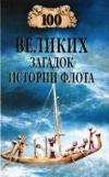 Купить книгу Зигуненко, С. Н. - 100 великих загадок истории флота