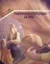 Купить книгу Ярцев, В. В.; Белюсева, Л. М. - Парикмахерская – дома