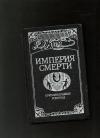 Купить книгу Кин Д. - Империя смерти 3
