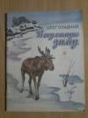 Купить книгу Осадчий О. М. - В ту самую зиму