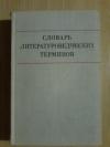 Купить книгу Ред. -составители: Л. И. Тимофеев, С. В. Тураев. - Словарь литературоведческих терминов