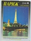Обменять книгу  - Париж. Иллюстрированный путеводитель с планом.