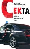 Купить книгу Алексей Колышевский - Секта