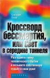 Купить книгу Григорий Тигал - Кроссворд бессмертия, или Свет в середине тоннеля