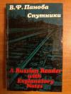 Купить книгу Панова В. Ф. - Спутники. Книга для чтения с комментарием на английском языке
