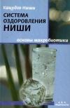 Купить книгу Кацудзо Ниши - Система оздоровления: Основы макробиотики