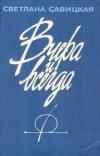 Купить книгу Савицкая, Светлана - Вчера и всегда