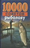 Купить книгу Белов, Н.В. - 10000 советов рыболову
