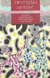 Купить книгу Пьер Буль, Поль Элюар, др. - Причуды любви. Сборник зарубежных эротических рассказов