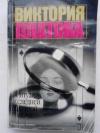 купить книгу Платова В. Е - Ритуал последней брачной ночи