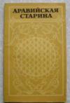 Купить книгу ред. Б. Я. Шидфар - Аравийская старина. Из древней арабской поэзии и прозы