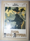 Купить книгу Перрюшо, Анри - Жизнь Тулуз–Лотрека