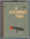Купить книгу Петров И. М. (Тойво Вяхя) - В переломные годы. Воспоминания