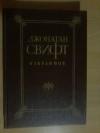 Купить книгу Свифт Джонатан - Избранное