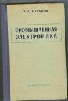 Купить книгу Каганов И. Л. - Промышленная электроника. Общий курс