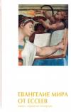 Купить книгу Эдмонд Бордо Шекели - Евангелие мира от Ессеев. Книги 1- 4