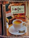 Купить книгу Владимир Ходоров - Кофе - аромат дома