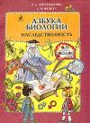 Купить книгу Атраментова, Л.А. - Азбука биологии. Наследственность