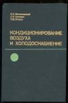 Богословский В. Н., Кокорин О. Я., Петров Л. В. - Кондиционирование воздуха и холодоснабжение.