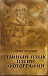 Купить книгу Юрий Пичугин - Тайный язык наших фотографий
