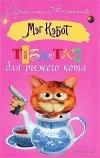 Мэг Кэбот - Таблетки для рыжего кота