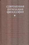Купить книгу Богомолов, А.С. - Современная буржуазная философия
