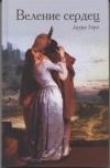 Купить книгу Лаура Торн - Веление сердец