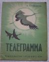 купить книгу Тумбасов - Телеграмма