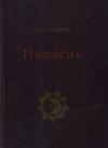 Купить книгу Пимен Карпов - Пламень