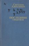Купить книгу Светлана Алексиевич - Последние свидетели