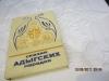 Купить книгу  - сказки адыгских народов