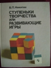 купить книгу Никитин Б. П. - Ступеньки творчества или развивающие игры.
