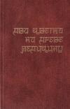 купить книгу Э. Ю. Кушниренко - Два цветка на древе медицины. Учение индо - тибетской медицины о здоровье и долголетии