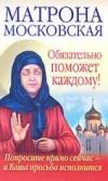 Купить книгу Светлова, Ольга; Чуднова, Анна - Матрона Московская обязательно поможет каждому!